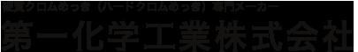 硬質クロムめっき(ハードクロムめっき)専門メーカー 第一化学工業株式会社